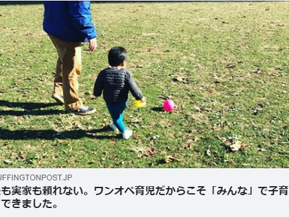 【メディア掲載】「HUFFPOST」に代表・池原のインタビューが掲載