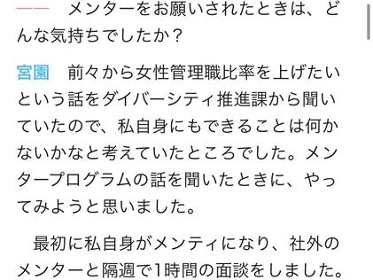 【メディア掲載】日経ARIAに、ソフトバンク様への社外メンターを導入事例が掲載(後半)