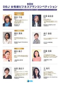 「第8回DBJ女性新ビジネスプランコンペティション」(日本政策投資銀行)のファイナリスト選出・都知事賞「女性パワー翔き賞」受賞