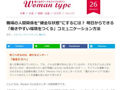 【メディア掲載】Woman Type 前田メンター連載 1-2回目