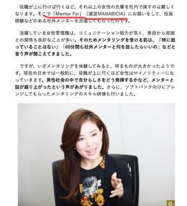【メディア掲載】日経ARIAに、ソフトバンク様への社外メンターを導入事例が掲載(前半)