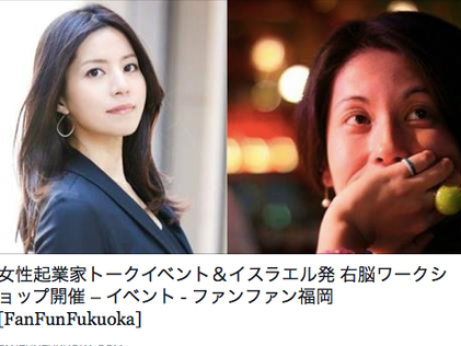 Fan Fun Fukuoka(西日本新聞Web)