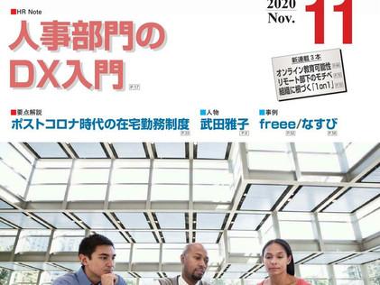 「月刊人事マネジメント(2020/11月号)」に池原コラム掲載