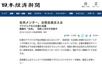 【メディア掲載】日本経済新聞「社外メンター、女性社員支える」