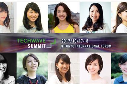 10/18 講演情報(東京)Tech Wave Summitにパネリストとして登壇