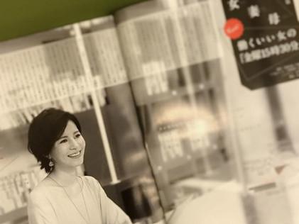 【メディア掲載】「Domani」10月号に代表・池原のインタビューが掲載
