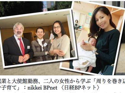 インタビュー:日経BPnet