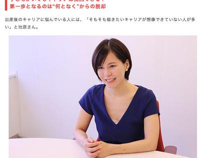 【メディア掲載】「Woman Type」に代表・池原のインタビューが掲載