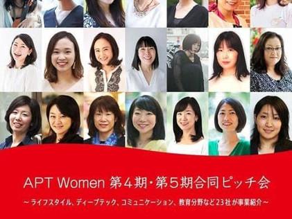 東京都女性ベンチャー成長促進事業「APT Women」のピッチに登壇