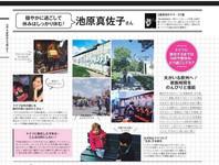 【メディア掲載】「Domani」 6/7月号に代表・池原が特集