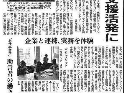 【メディア掲載】「日刊工業新聞」に育キャリカレッジの取り組みが紹介