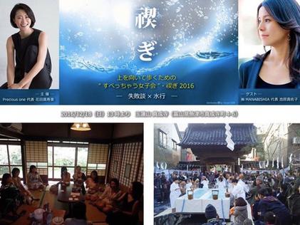 """2016/12/18 富山のイベントに登壇します 「上を向いて歩くための""""すべっちゃう女子会""""・禊ぎ2016」"""
