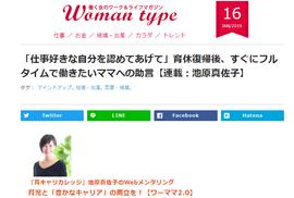 【メディア掲載】Woman Type 「『育キャリカレッジ』池原真佐子のWebメンタリング」連載第4回