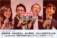 【メディア掲載】「働き方を考えるカンファレンス2019」に育キャリカレッジ チーフメンターが参加