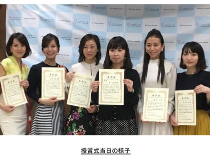 【プレスリリース】代表・池原が「ワーママ・オブ・ザ・イヤー2018」受賞!