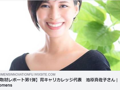 【メディア掲載】「Women's Innovation」に代表・池原のインタビューが掲載