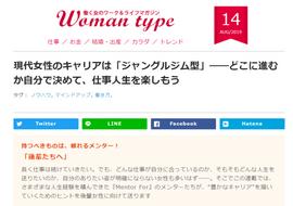 【メディア掲載】Woman Type 安藤メンター連載 1-3回目