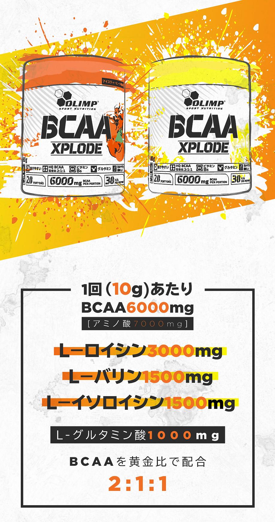 BCAA-XPLODE-2.png