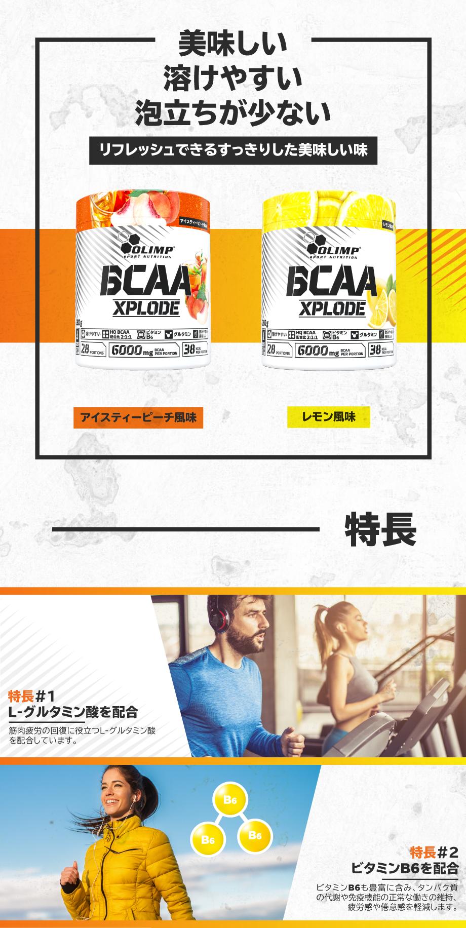 BCAA-XPLODE-3.png