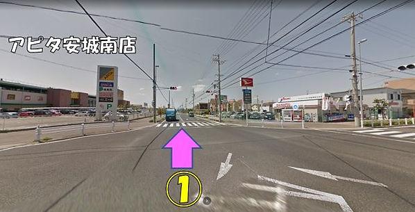 アピタ南安城店からの行き方(写真1)