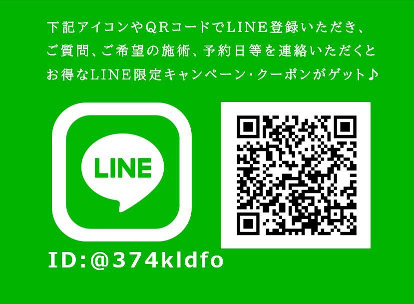下記アイコンやQRコードでLINE登録いただき、 ご質問、ご希望の施術、予約日等を連絡いただくと お得なLINE限定キャンペーン・クーポンがゲット♪