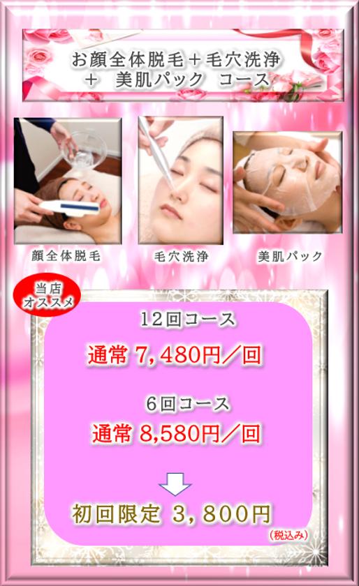 Angeのフェイシャルメニュー:顔脱毛+毛穴洗浄+美肌パックで毛穴のないツルツル美肌へ。 初回、3800円