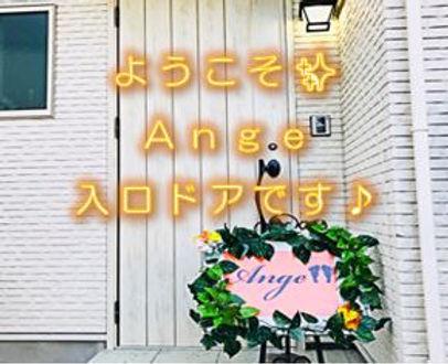 脱毛サロンAngeへの行き方:Angeの入口ドア♪到着です