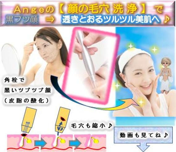 刈谷市・安城市の脱毛サロンAnge:『顔洗浄』で更に透き通るツルツル美肌へ♪.J
