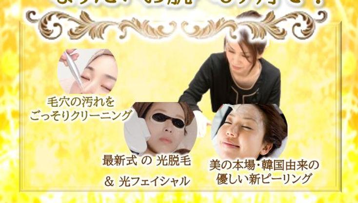 毛穴の汚れをクリーニング・最新式の光脱毛&光フェイシャル・美の本場・韓国由来の優しい新ピーリング