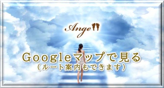 AngeへのルートをGoogleマップで確認
