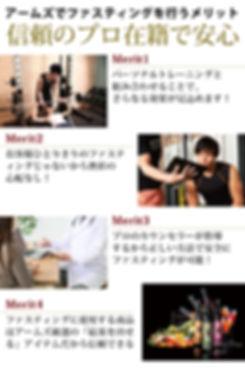 arms_lp_fastinggood02.jpg