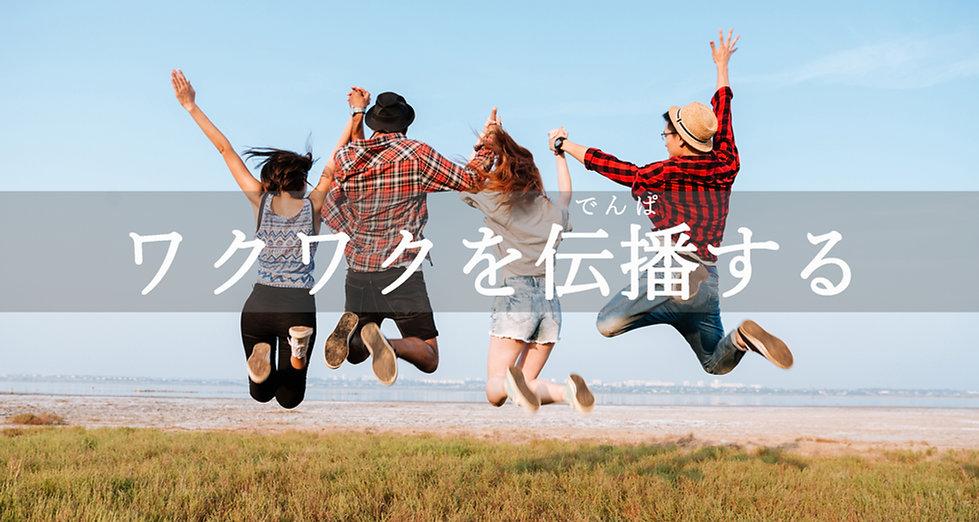 わくわく! (1).jpg
