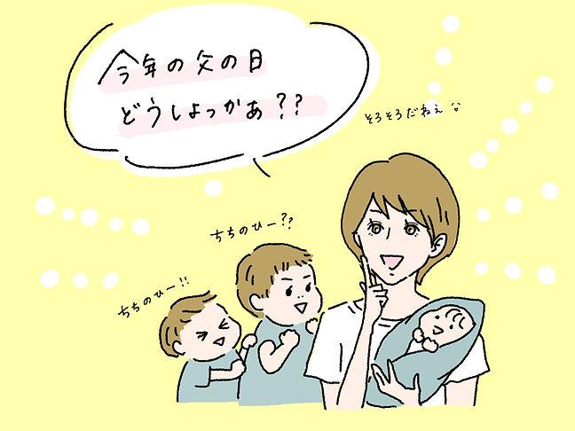 FathersDay_1.jpeg