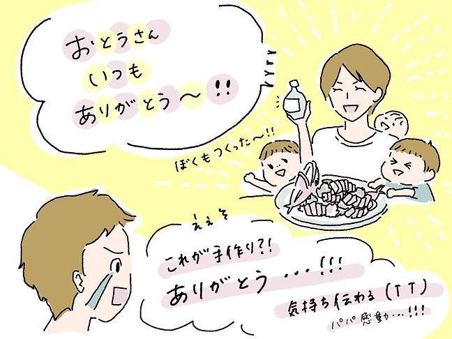 FathersDay_6.jpeg