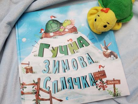 Зима, сплячка і черепахи (5+)