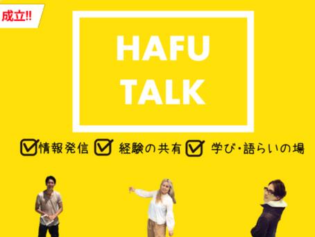 御礼――メディアとしてのHAFU TALK