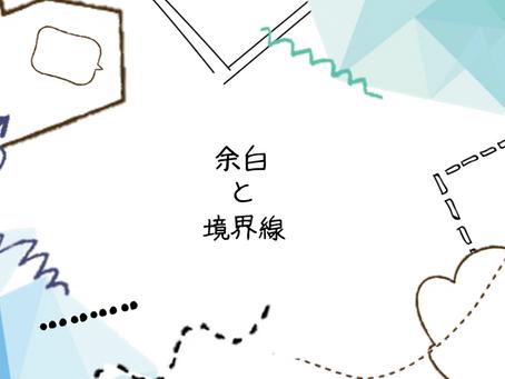 【コラム】余白と境界線、そしてHAFU TALK  ( by ケイン樹里安 )