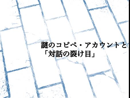 【コラム】謎のコピペ・アカウントと「対話の裂け目」 byケイン樹里安