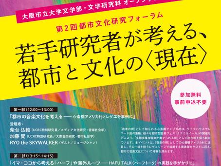 【お知らせ】大阪でイベントを開催します!(11月23日)