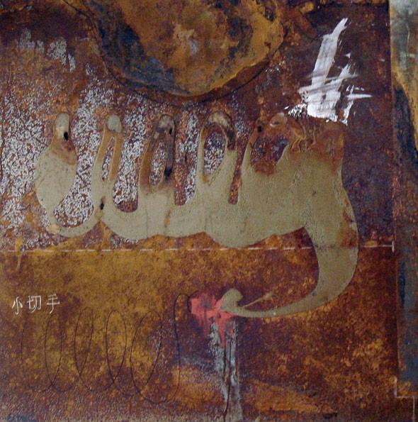 Oxidation XXXI 100x100