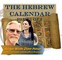 Hebrew calendar block.png