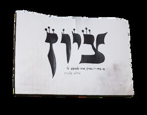 BUY your Zion Script. Align NOW
