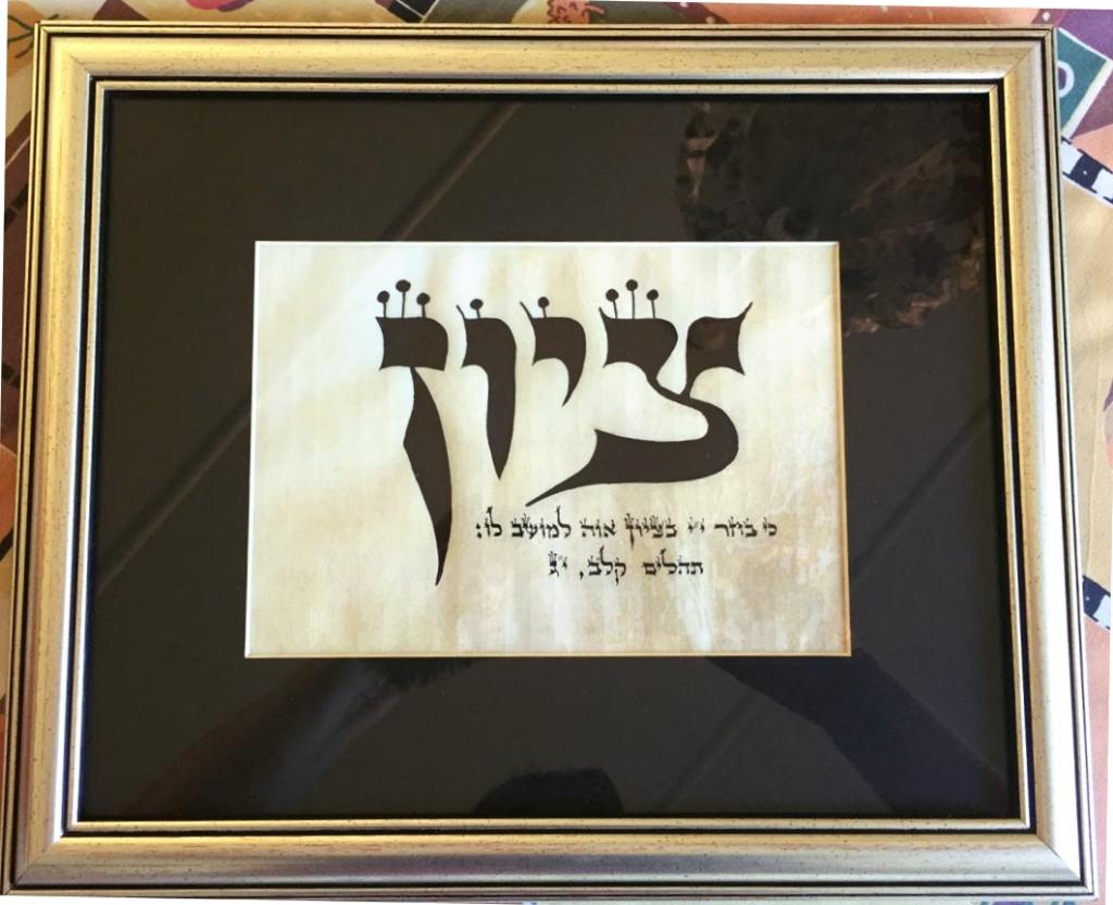 zion script 4