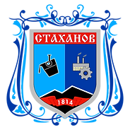 1200px-Gerb_stakhanov_original.png