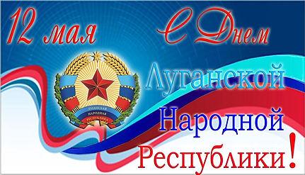 12-мая-День-ЛНР.jpg