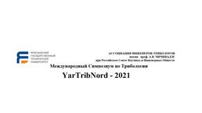 YarTribNord - 2021