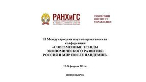 Современные тренды экономического развития: Россия и мир после пандемии