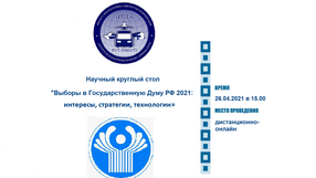 «Выборы в Государственную Думу РФ 2021: интересы, стратегии, технологии»