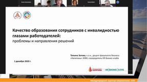 Вебинар – опыт взаимодействия РУМЦ и Вузов-партнеров