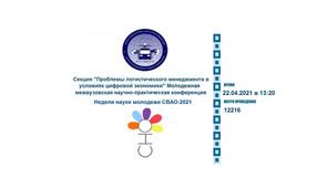 Неделя науки молодежи СВАО-2021